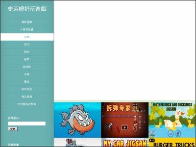 http://game.slime.com.tw/category/%E7%9B%8A%E6%99%BA/