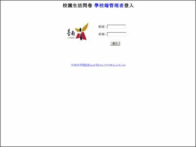 http://163.26.134.3/lifea/login.aspx?ReturnUrl=%2flifea%2findex.aspx