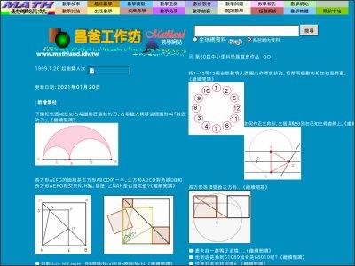 http://www.mathland.idv.tw/